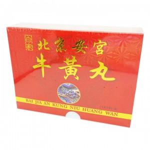 白家北京安宮牛黃丸10粒