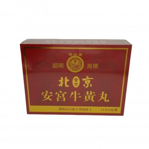 楚詠堂北京古方安宮牛黃丸10丸