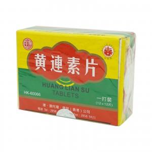 黃連素片12包